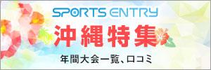 スポーツエントリー沖縄特集