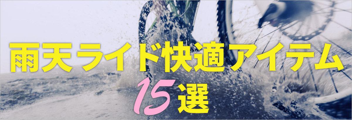 雨の日対策サイクリスト特集