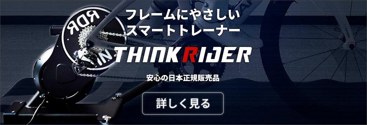 ThinkRider特集