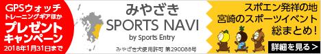 みやざきSPORTS NAVI