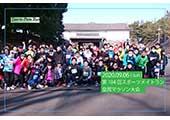 第2回 多摩川ネイチャーマラソン(TOKYOウルトラマラソン)