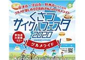 全日本9時間耐久サイクリングinつくば2016 ~9極の耐9~(ツール・ド・ニッポン第7戦)