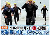 初開催!第1回 大磯・照ヶ崎ビーチアクアスロン大会