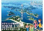 世界遺産「富士山」を望めるフォトロゲイニングの大会を長泉町で開催します!
