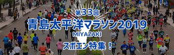青島太平洋マラソン特集