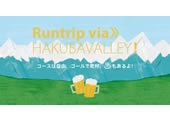 Runtrip via HAKUBAVALLEY!