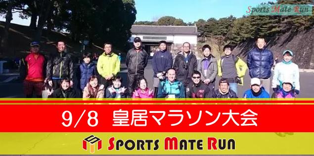 第27回 スポーツメイトラン皇居マラソン