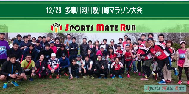 第10回 スポーツメイトラン川崎多摩川河川敷マラソン大会