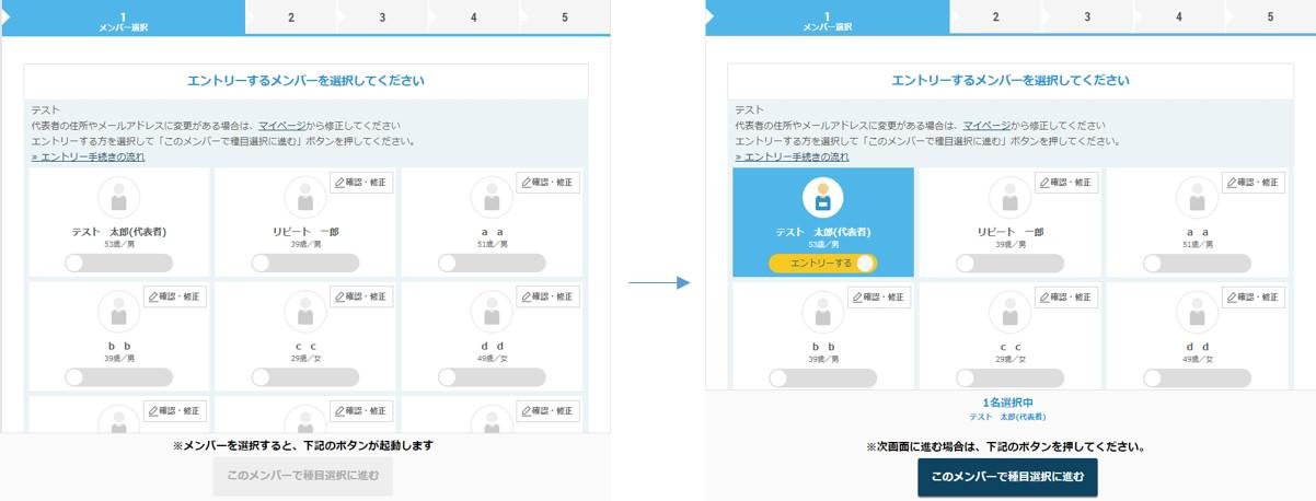 member_select
