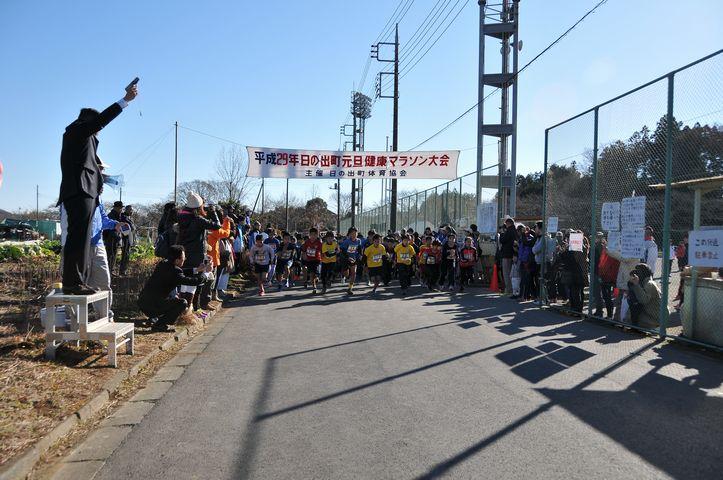 第48回 日の出町元旦健康マラソン大会