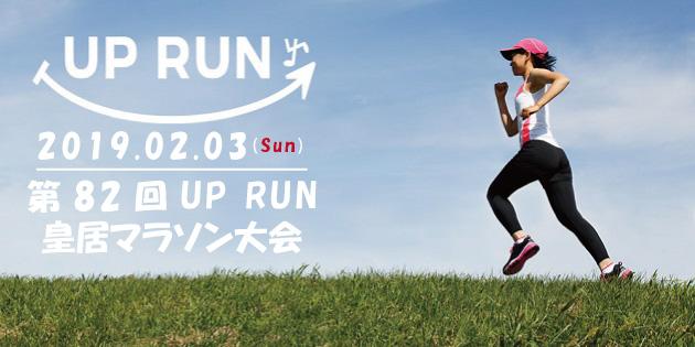 第82回 UP RUN皇居マラソン大会