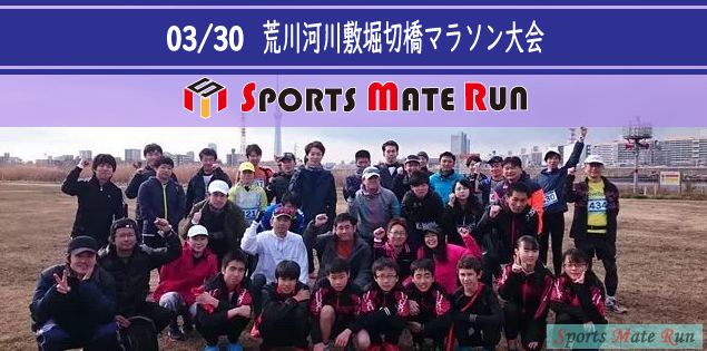 第13回 スポーツメイトラン葛飾区荒川河川敷堀切橋マラソン大会