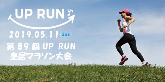 第89回 UP RUN皇居マラソン大会