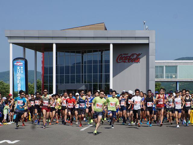 第32回 えびの京町温泉マラソン大会