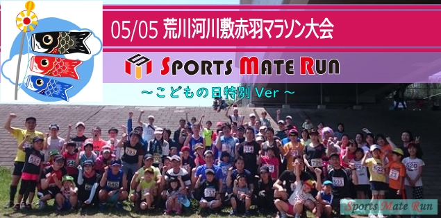 第17回 スポーツメイトラン北区赤羽荒川マラソン大会 ~こどもの日特別ver~