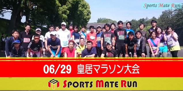 第56回 スポーツメイトラン皇居マラソン