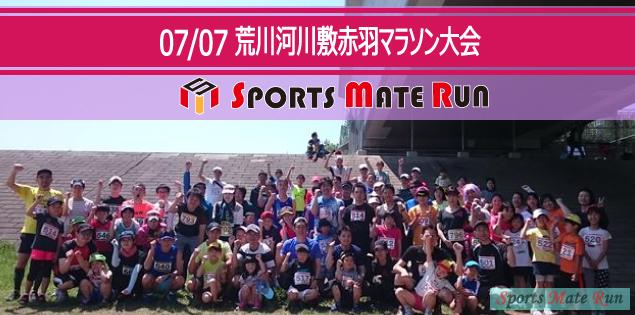910707ea14 東京都 )マラソン・ランニングのイベント一覧   スポーツエントリー