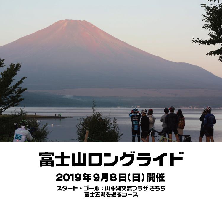 ~ ツール・ド・ニッポン2019 ~ 富士山ロングライド