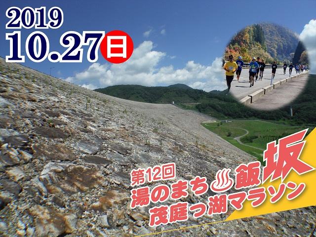 第12回 湯のまち飯坂・茂庭っ湖マラソン