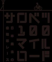 第2回 サロベツ タイムトライアル レース 第16回  サロベツ 100マイルロード レース 第54回  全国地域別自転車道路競走大会 第51回 北海道地域別自転車道路競走大会 第33回 ツール・ド・北海道(北海道選抜チーム選手選考レース大会)