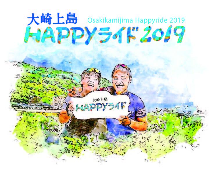 大崎上島HAPPYライド2019