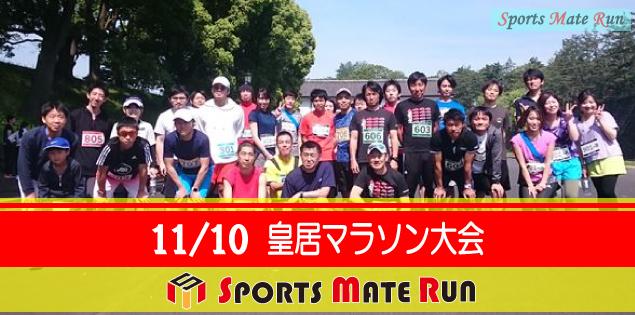 第74回 スポーツメイトラン皇居マラソン(※自動計測)
