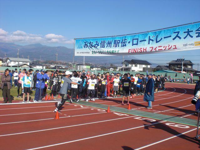 第4回 みなみ信州駅伝・ロードレース大会