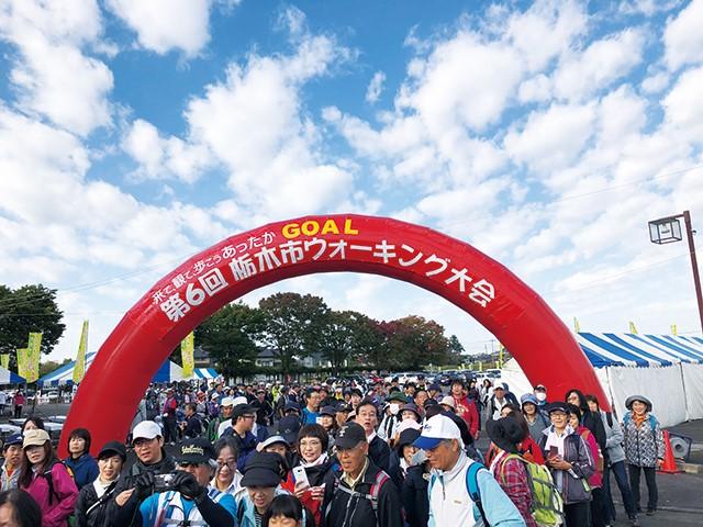 第7回 来て・観て・歩こう あったか栃木市ウォーキング大会
