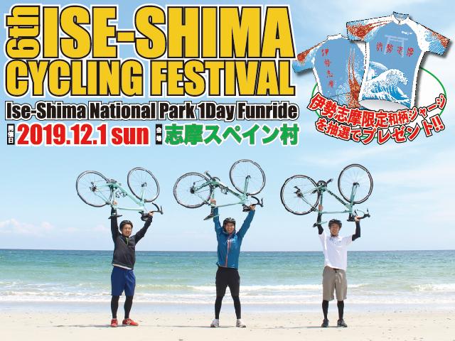 第6回 伊勢志摩 サイクリングフェスティバル
