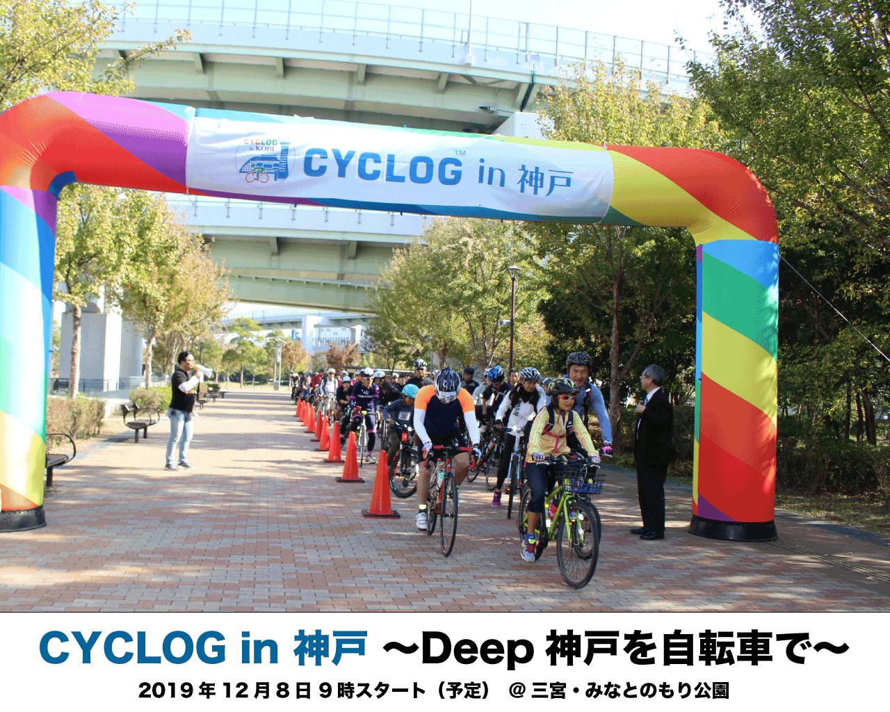 〜自転車で神戸の観光振興を〜CYCLOG in 神戸2019