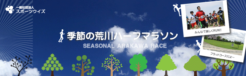 第32回 季節の荒川ハーフマラソン