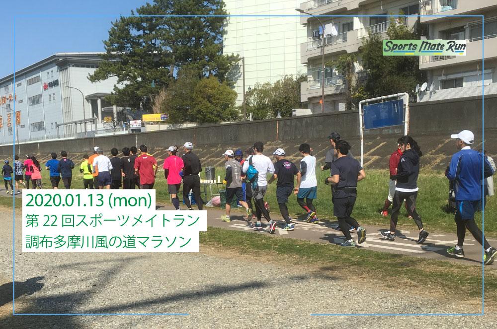 第22回 スポーツメイトラン調布多摩川風の道マラソン(※計測チップ有)