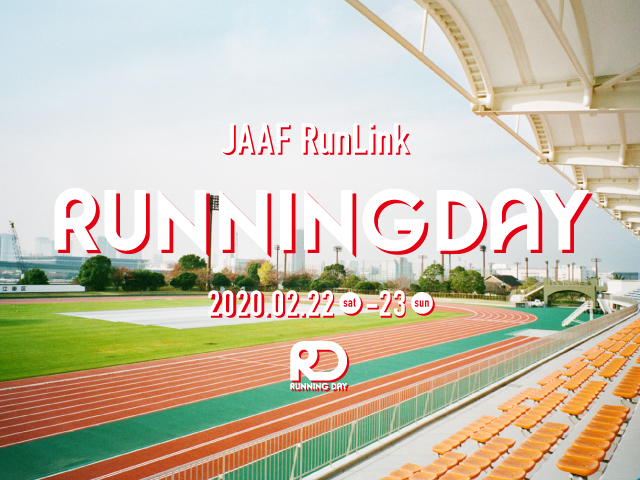 JAAF RunLink Running Day in 夢の島競技場