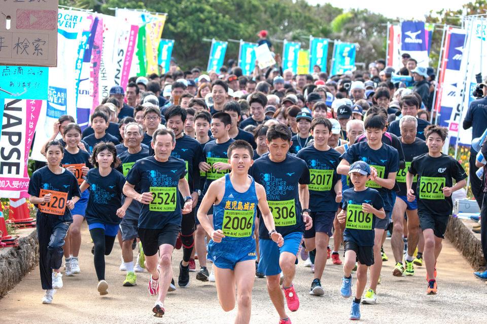 第39回 花の島沖えらぶジョギング大会