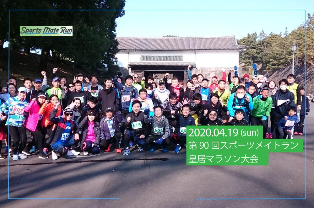 第90回 スポーツメイトラン皇居マラソン(※自動計測)