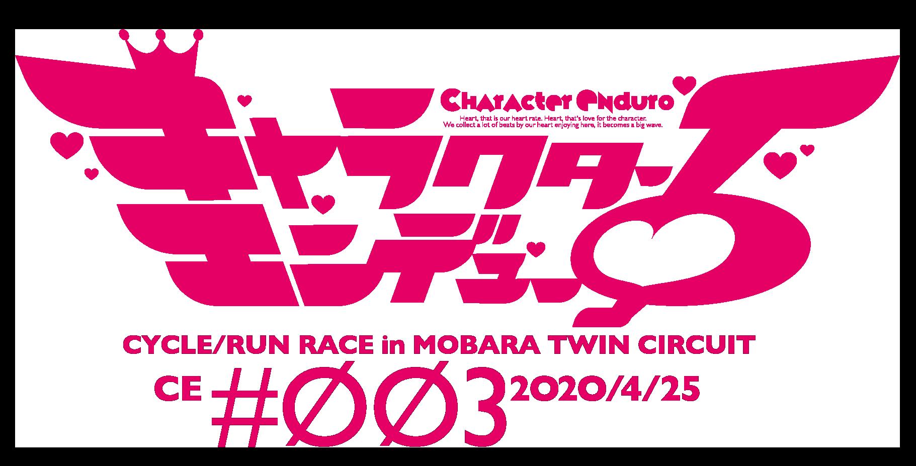 supported by ろんぐらいだぁすとーりーず!第3回 キャラクターエンデューロ 2020 in茂原