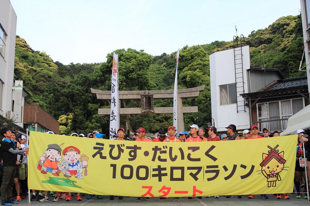 第27回 2020えびす・だいこく100kmマラソン