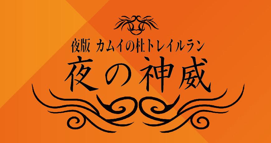 第1回 夜版 カムイの杜トレイルラン「夜の神威」
