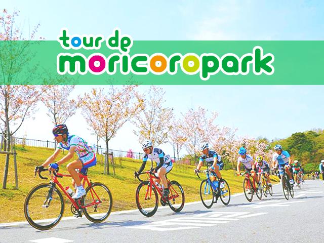 バイクナビ・グランプリ2020 第13回 ツール・ド・モリコロパーク
