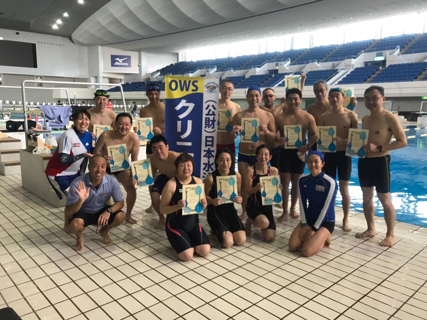 県 水泳 連盟 宮城