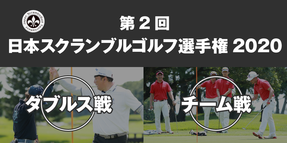 第2回日本スクランブルゴルフ選手権2020