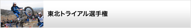 2020年東北トライアル選手権 第1戦 福島大会