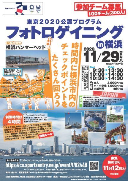 東京 2020 公認プログラム フォトロゲイニング in 横浜