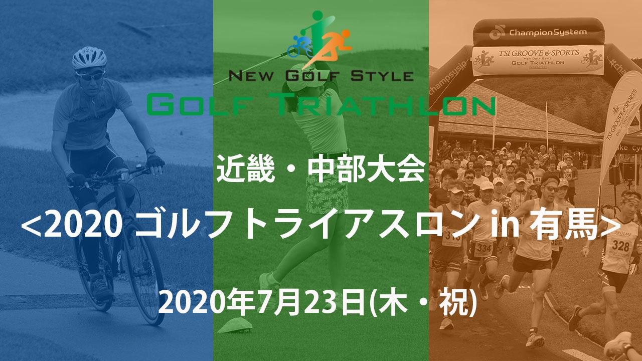 近畿・中部大会:<2020 ゴルフトライアスロン in 有馬>