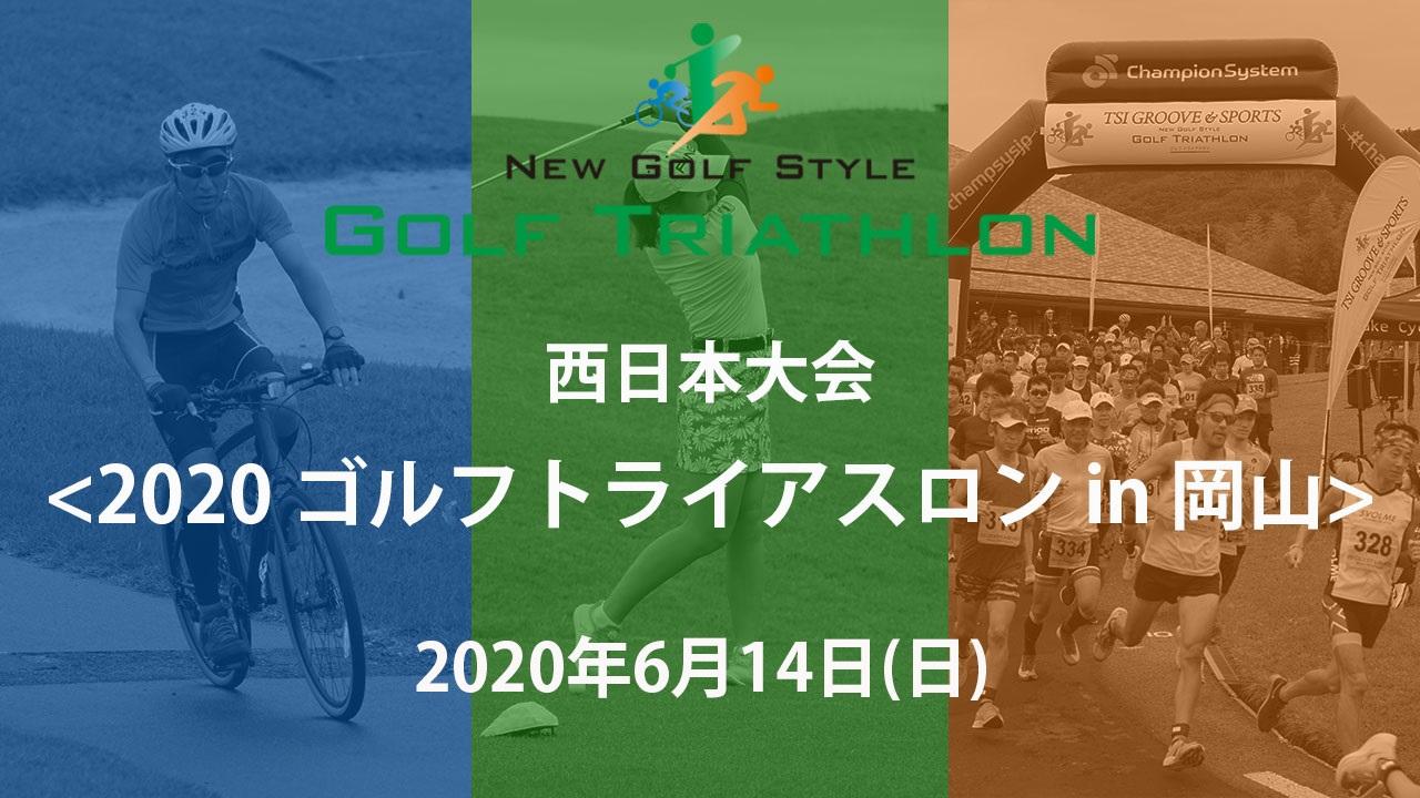 西日本大会:<2020 ゴルフトライアスロン in 岡山>