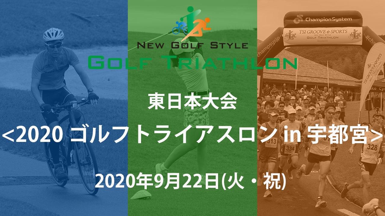 東日本大会:<2020 ゴルフトライアスロン in 宇都宮>