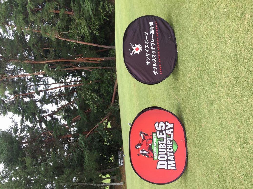 サンケイスポーツ ダブルスマッチプレー ゴルフ選手権2020