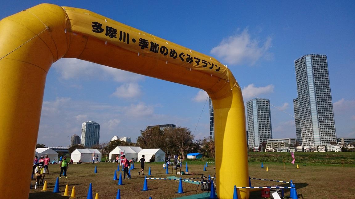 第8回 多摩川 季節のめぐみマラソン