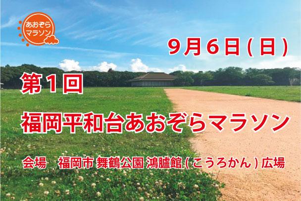 第1回 福岡平和台あおぞらマラソン