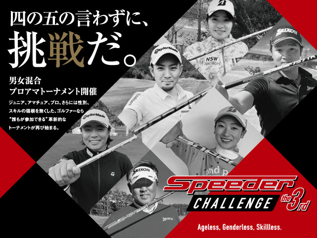 The 3rd Fujikura presents Speeder Challenge 2020【ダブルス選手権】
